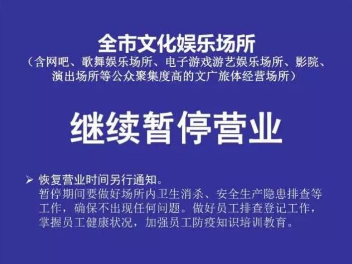 惠州文娱场所继续暂停营业