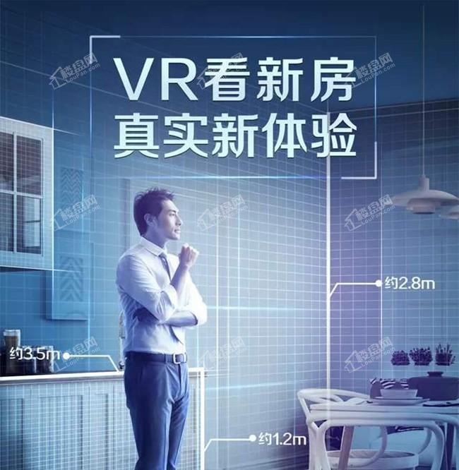 蓄客为主 VR看房10天内暴涨60倍