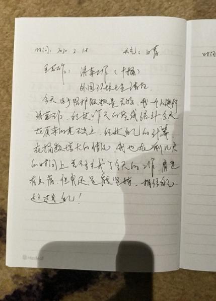 金科志愿者高勇的疫区日记