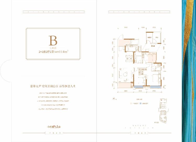 建面约113㎡三房两厅两卫户型图