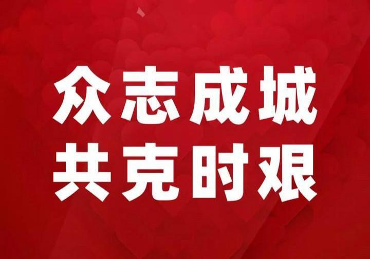 哈尔滨楼盘网2月26日疫情通知