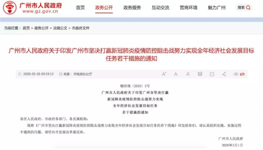 广州市人民政府关于印发广州市坚决打赢新冠肺炎疫情防控阻击战努力实现全年经济社会发展目标任务若干措施的通知