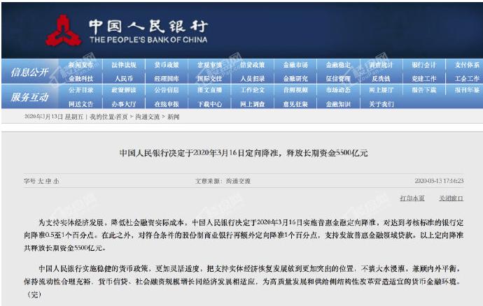 QQ浏览器截图20200314090329.png
