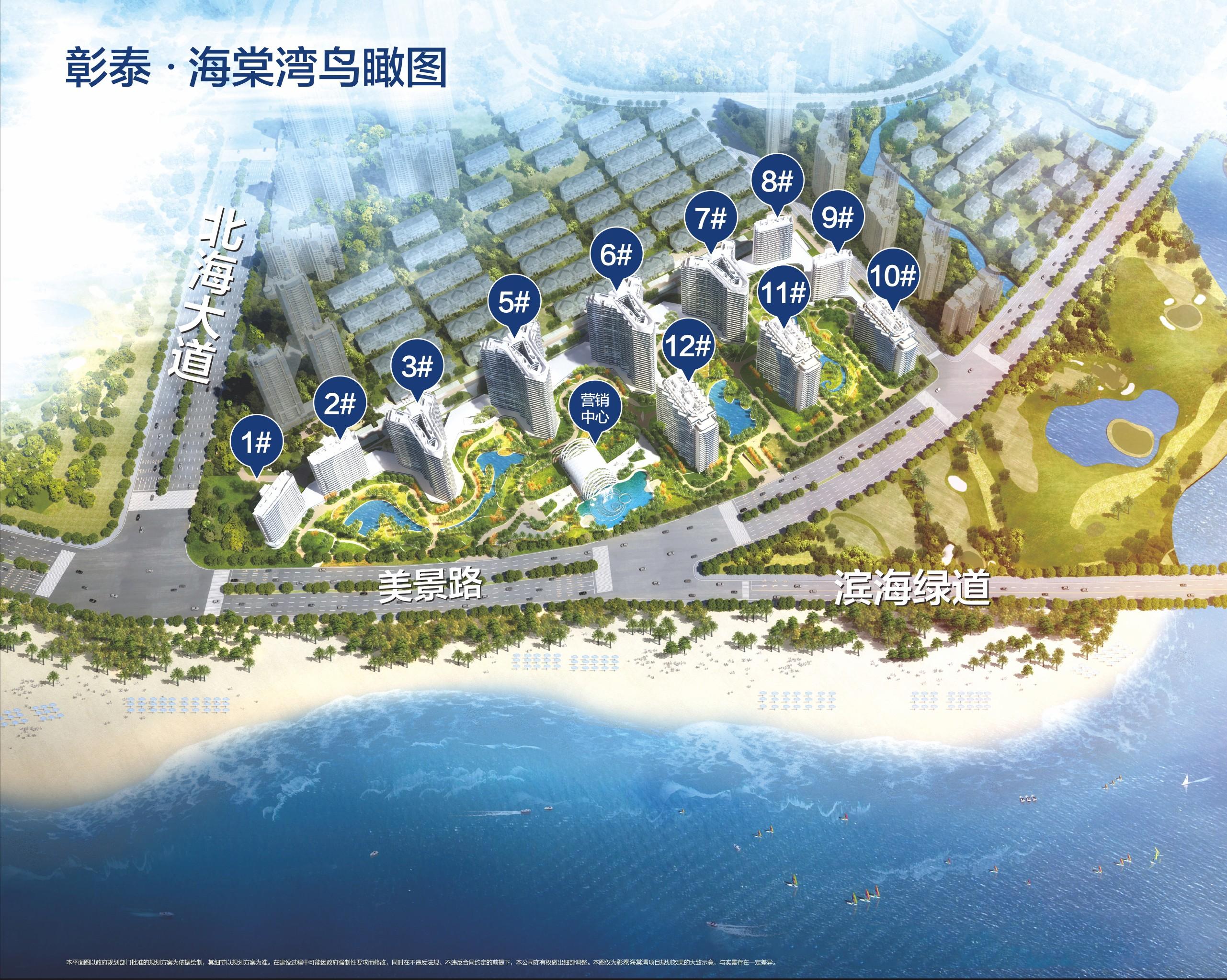 彰泰海棠湾-北海楼盘网
